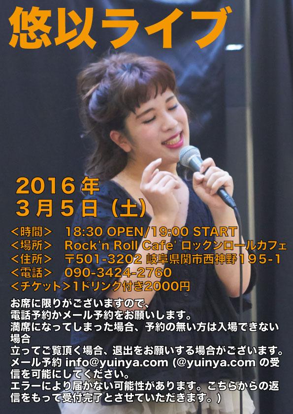 20160306岐阜