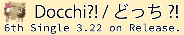 悠以 6th single Docchi?!